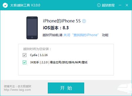 iOS8.3完美越狱图文教程3