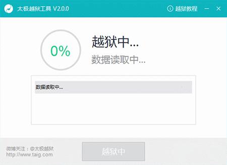 iOS8.3完美越狱图文教程4