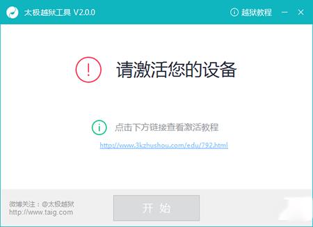 iOS8.3完美越狱图文教程6