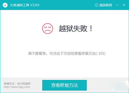 iOS8.3完美越狱图文教程7