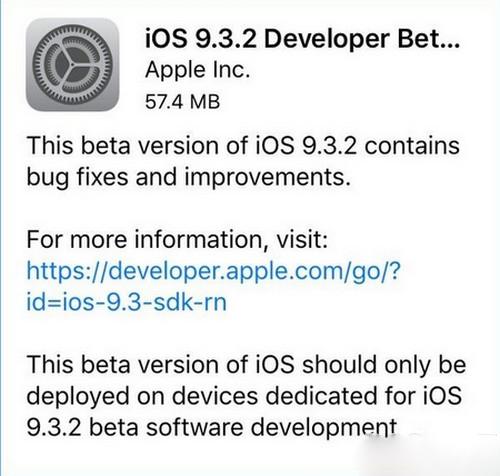 ios9.3.2beta2更新内容详细介绍