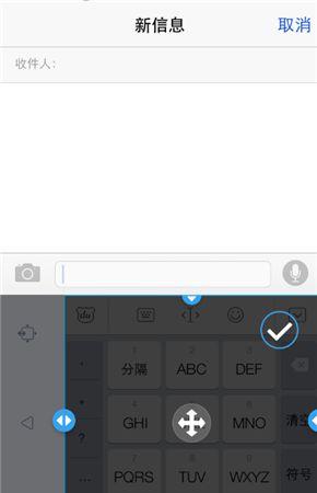 iPhone百度输入法设置单手模式教程2
