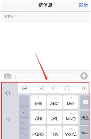 iPhone百度输入法设置单手模式教程3