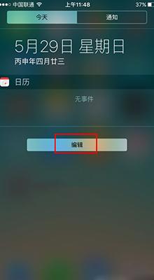 iPhone快速开启支付宝详细教程1