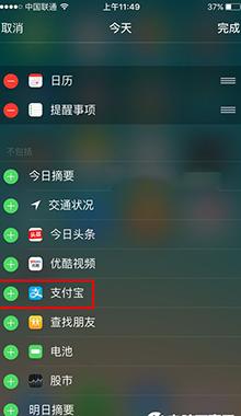 iPhone快速开启支付宝详细教程2