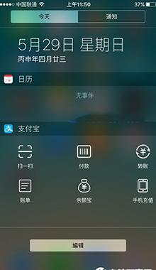 iPhone快速开启支付宝详细教程4
