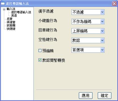 繁体中文拼音输入法官方版 V2014 - 截图1