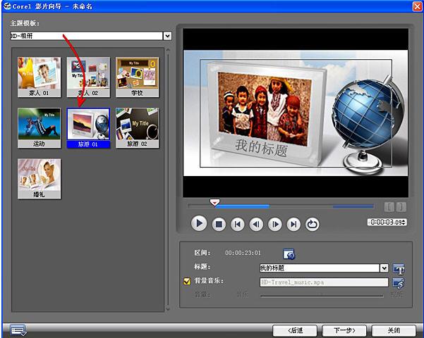 添加图像素材