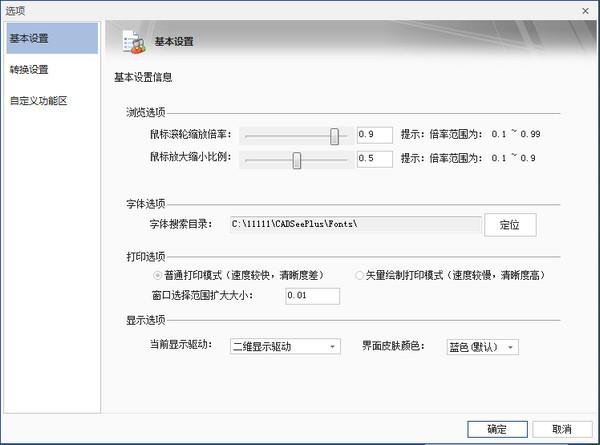 看图纸(DWG文件浏览器)免费版 v6.1.2 - 截图1