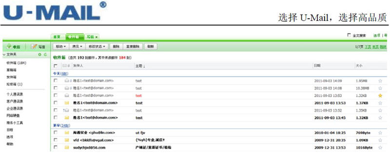 U-Mail邮件服务器绿色版 v9.8.57 - 截图1