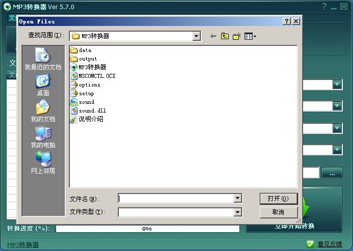 MP3转换器(MP3格式转换工具)免费版 v5.7.0 - 截图1