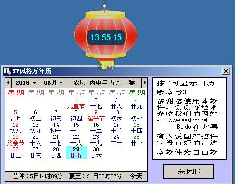 精致闹钟(万能电脑闹钟) v1.40 - 截图1