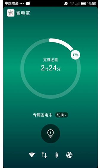 省电宝安卓版 v4.0.1 - 截图1