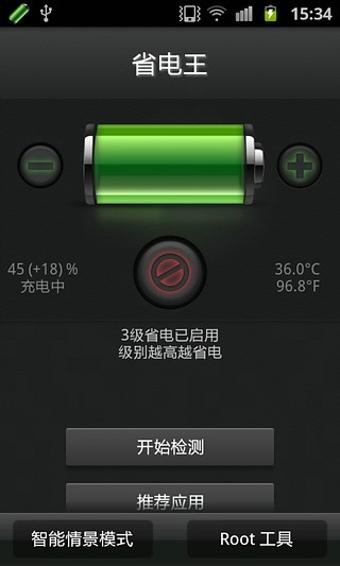安兔兔省电王安卓版 v20.51.14 - 截图1