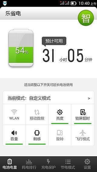 乐省电安卓版 v1.8.12 - 截图1