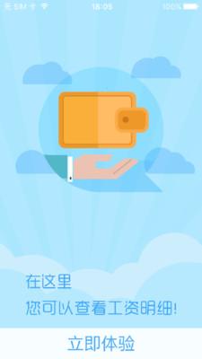 悦学圈教师版App v2.1.1 - 截图1