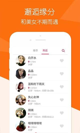 真人交友安卓版 v4.10.25