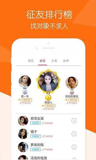 真人交友安卓版 v4.10.25 - 截图1