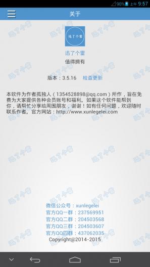 迅了个雷安卓版 V3.7.4 - 截图1