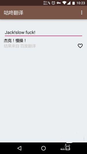 咕咚翻译4