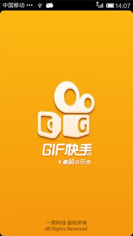 Gif快手怎么导出Gif图片1
