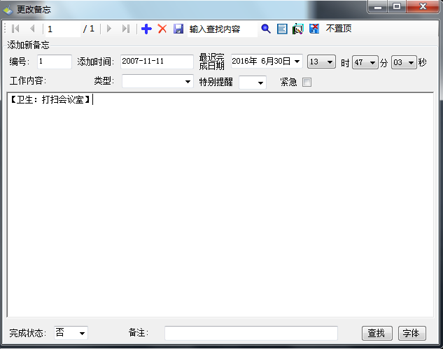 桌面备忘录软件官方版 v1.412 - 截图1