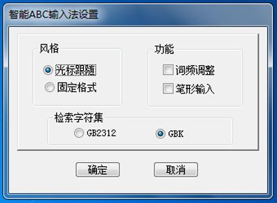 智能abc5.0正式版下载 - 截图1