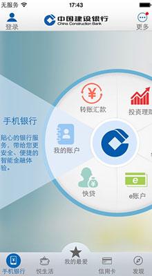 中国建设银行 ios版V3.5 - 截图1