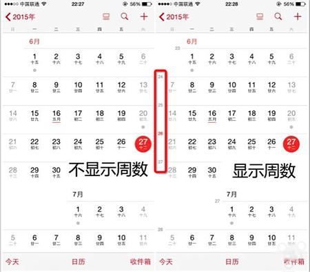 iPhone让日历显示周数教程2