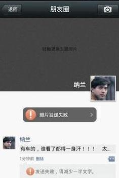 微信朋友圈相片发送失败解决办法