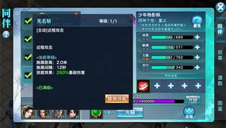 剑侠情缘同伴资质提升方法法攻略3