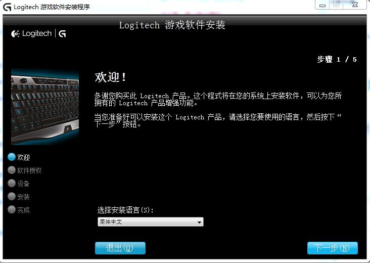 罗技g500驱动中文版 V8.55.137 - 截图1
