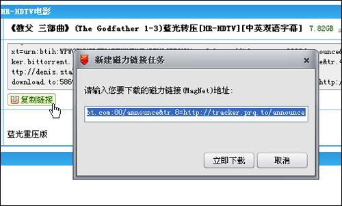 快车(FlashGet)官方版 V3.7.0.1223 - 截图1