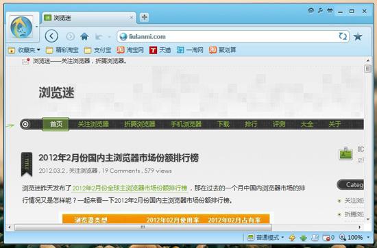 淘宝浏览器中文官方安装版 v3.5.0.1044 - 截图1