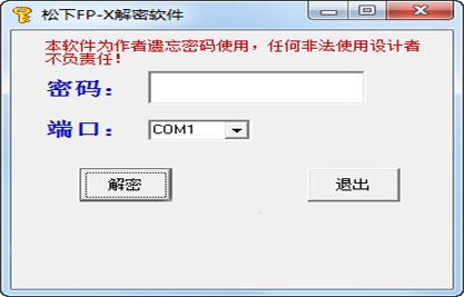 松下FP-X解密软件绿色版 v3.18 - 截图1
