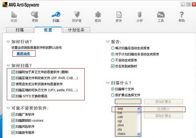 AVGAnti-Spyware汉化版 V7.5.1.43 - 截图1