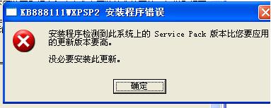 kb888111补丁下载