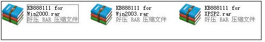 kb888111补丁