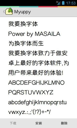 我要换字体安卓版 v2.01 - 截图1