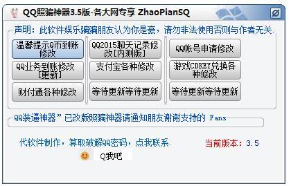 QQ照骗神器绿色版 v3.5 - 截图1