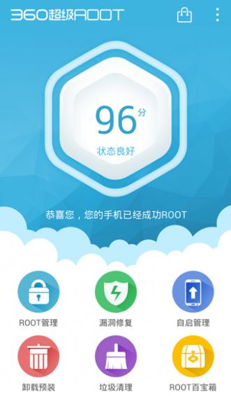 360超级ROOT安卓版 v7.2