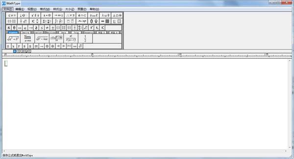 数学公式编辑器3