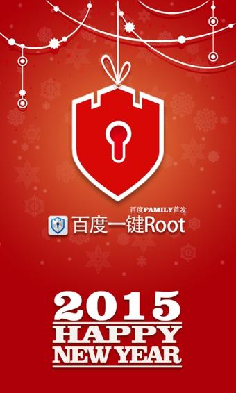 百度一键root安卓版 v2.7