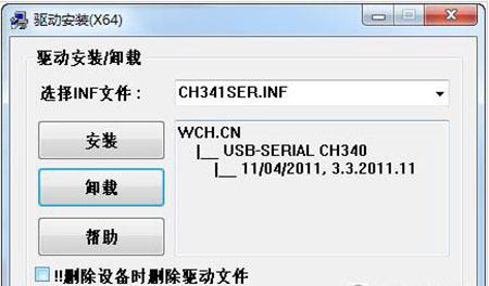 usb转rs232万能应用驱动最新版 - 截图1