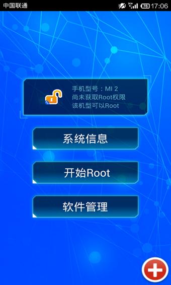 Root权限获取安卓版 v1.8 - 截图1