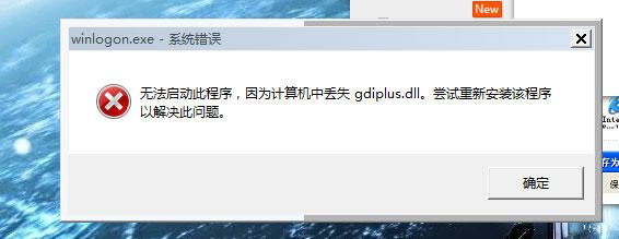 gdiplus.dll win7(64位&32位)官方版 - 截图1