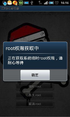 ROOT精简大师安卓版 v1.2 - 截图1