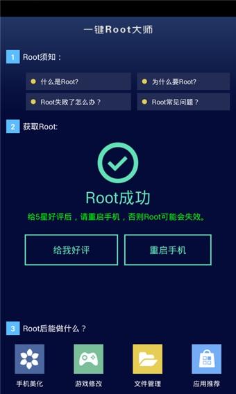 一键Root大师增强版 v2.2.7