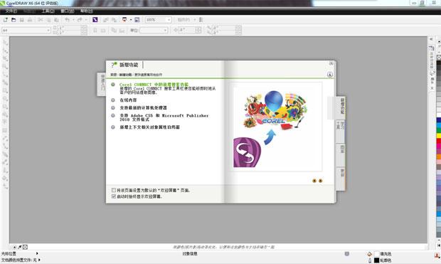 CorelDRAW X6 64位官方版 v16.1.0.843 - 截图1