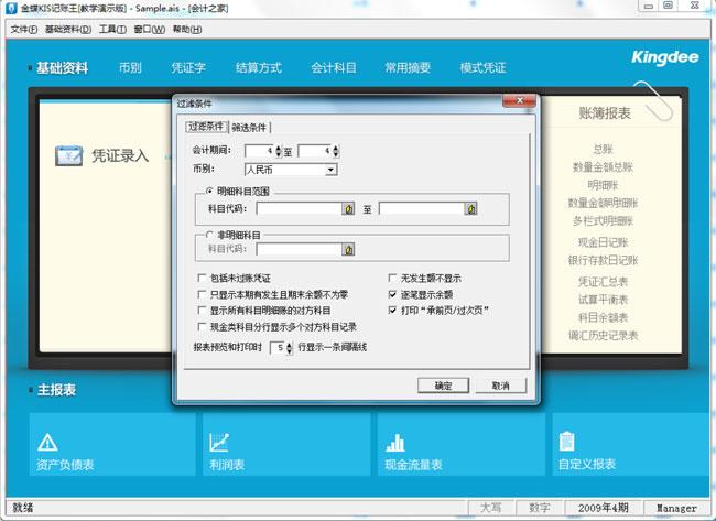金蝶KIS记账王光盘版 V10.0 - 截图1